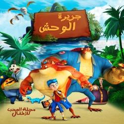 فيلم الكرتون الانيميشن جزيرة الوحشMonster Island 2017 مترجم للعربية