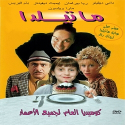 فلم العائلة ماتيلدا Matilda 1996 مدبلج للعربية + نسخة مترجمة