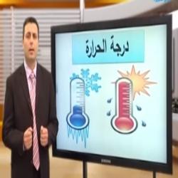 تعلم ما هي درجات الحرارة وقياسها