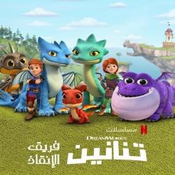 مسلسل الكرتون مسلسل تنانين فريق الإنقاذ الموسم الاول - مدبلج للعربية