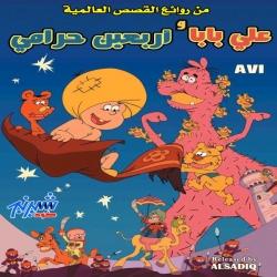فيلم كرتون علي بابا والاربعين حرامي 1971 مدبلج للعربية