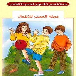 سلسلة قصص تكوين شخصية الطفل