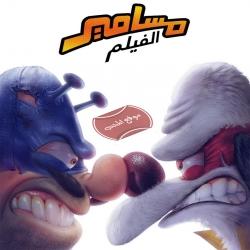 فيلم مسامير Masameer the Movie 2020 مدبلج للعربية