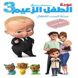 حلقات جديدة عودة الطفل الزعيم الموسم الثالث مدبلج للعربية