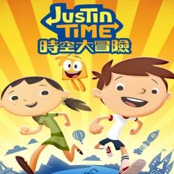 وقت جوستن Justin Time الموسم الثاني - مدبلج للعربية