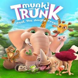 القرد والفيل Munki and Trunk الموسم الاول - مدبلج للعربية