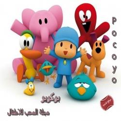 بوكويو pocoyo الموسم الاول - مدبلج للعربية