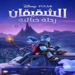 فيلم الكرتون أونورد Onward 2020 فصاعدًا مدبلج للعربية