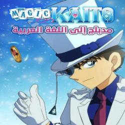 حلقات جديدة ماجيك كايتو الموسم الاول - مدبلج للعربية