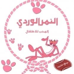 النمر الوردي الموسم الثالث