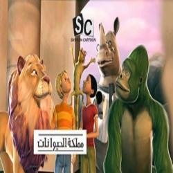 مسلسل الكرتون مملكة الحيوانات
