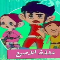 عقلة الاصبع - مدبلج للعربية