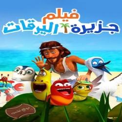 فيلم كرتون جزيرة اليرقات The Larva Island Movie 2020 مدبلج للعربية