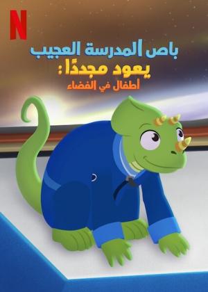 فيلم باص المدرسة العجيب يعود مجددًا: أطفال في الفضاء 2020 – مدبلج للعربية