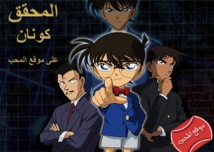المحقق كونان الجزء الثالث - مدبلج للعربية