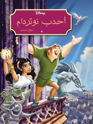 فلم الكرتون احدب نوتردام The Hunchback of Notre Dame 1996 مدبلج للعربية