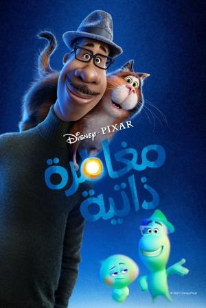 فيلم الكرتون سول Soul 2020 مدبلج للعربية + نسخة مترجمة