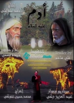 آدم عليه السلام الموسم الاول