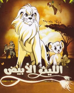 مسلسل الكرتون الليث الابيض - مدبلج للعربية