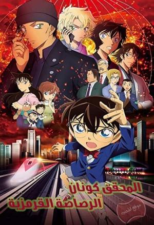 فيلم الانمي المحقق كونان 24 الرصاصة القرمزية Detective Conan: The Scarlet Bullet 2021