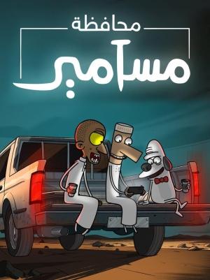 محافظة مسامير الموسم الاول