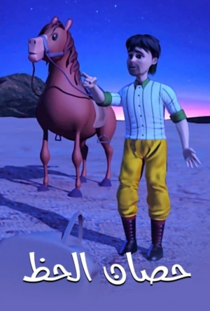 فلم الكرتون حصان الحظ مدبلج