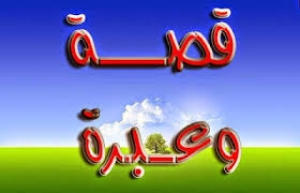 حكاية قاريء القرآن