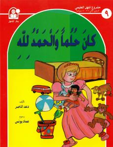 كان حلما والحمدلله - حكايات مشروع المنهل التعليمي