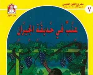 حكاية عنب في حديقة الجيران  - حكايات مشروع المنهل التعليمي