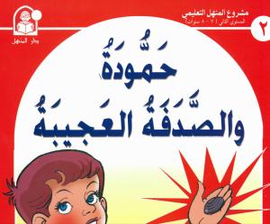 حكاية حمودة والصدفة العجيبة - حكايات مشروع المنهل التعليمي