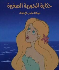 شاهد فلم الكرتون حكاية الحورية الصغيرة باللغة العربية