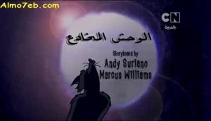 توم وجيري بالعربية  - الوحش المخادع