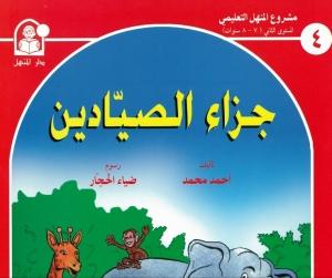 حكاية جزاء الصيادين  - حكايات مشروع المنهل التعليمي للاطفال