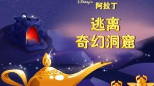 لعبة Aladdin علاء الدين