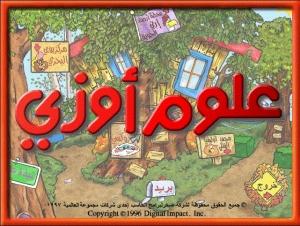 اسطوانة علوم اوزو للاطفال - باللغتين العربية والانجليزية