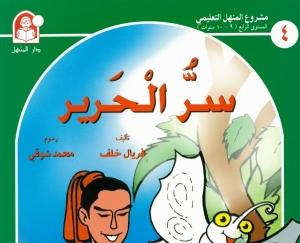 حكاية سر الحرير  - حكايات مشروع المنهل التعليمي