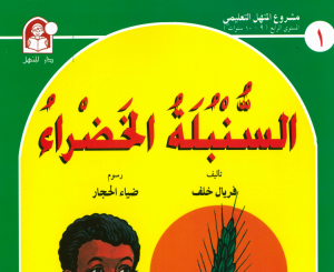 حكاية السنبلة الخضراء  - حكايات مشروع المنهل التعليمي