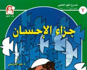 حكاية جزاء الاحسان - حكايات مشروع المنهل التعليمي