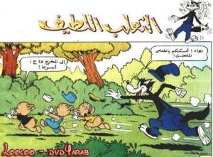 Image result for الثعلب المكار في مجلة ميكي