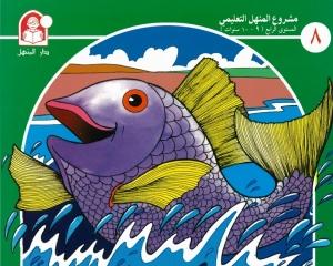 حكاية السمكة العجيبة  - حكايات مشروع المنهل التعليمي
