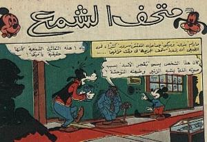 متحف الشمع - سلسلة قصص ميكي وبطوط المصورة