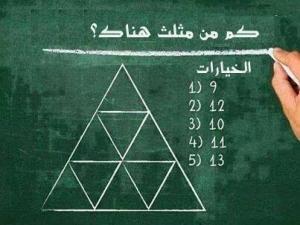 كم مثلث بالصورة ؟؟؟ للاذكياء