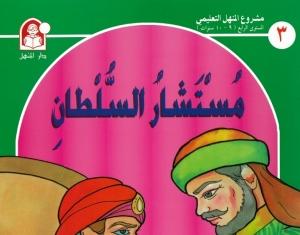 حكاية مستشار السلطان  - حكايات مشروع المنهل التعليمي