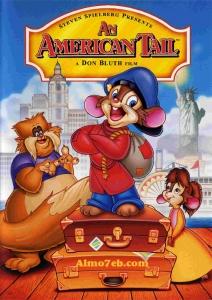 فيلم كرتون حكاية أمريكية An American Tail 1986 مترجم