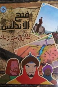 فلم الكرتون طارق بن زياد في فتح الأندلس باللغة العربية