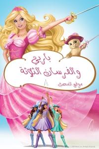 شاهد فلم باربي والفرسان الثلاثة 2009 Barbie and the Three Musketeers مدبلج للعربية