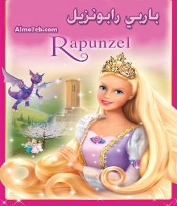 شاهد فلم باربي رابونزيل Barbie as Rapunzel 2002 مدبلج للعربية