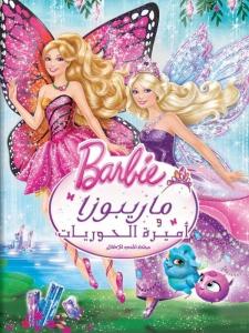 فلم باربي ماريبوسا واميرة الحوريات Barbie Mariposa And The Fairy Princess 2013 مدبلج للعربية