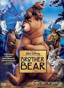 شاهد فلم الكرتون أخي الدب Brother Bear 1 مدبلج للعربية
