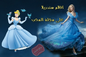سلسلة افلام سندريلا - جميع افلام سندريلا مدبلجة للغة العربية